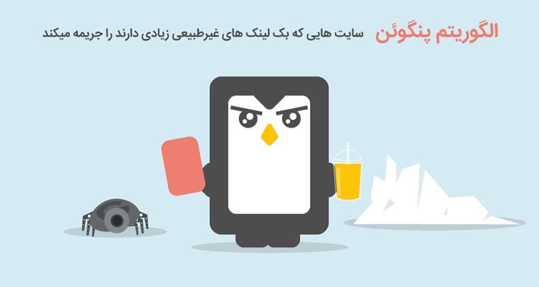 سایتایی که بک لینک غیرطبیعی داشته باشن به وسیله الگوریتم پنگوئن جریمه میشوند
